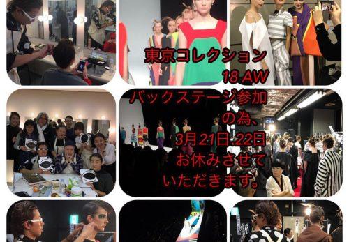 東京コレクション2018AWバックステージ参加のため店長、真太郎不在のお知らせ