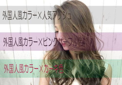 外国人風カラー