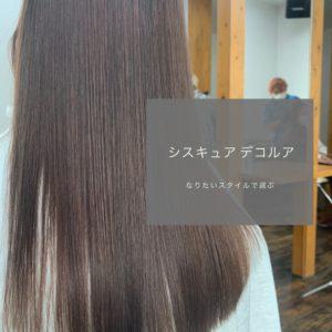 髪質改善デコルアストレートパーマ